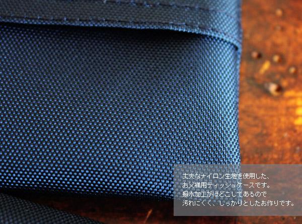 お父様用☆ナイロン製 携帯用ティッシュケース【紺】 FTC-03