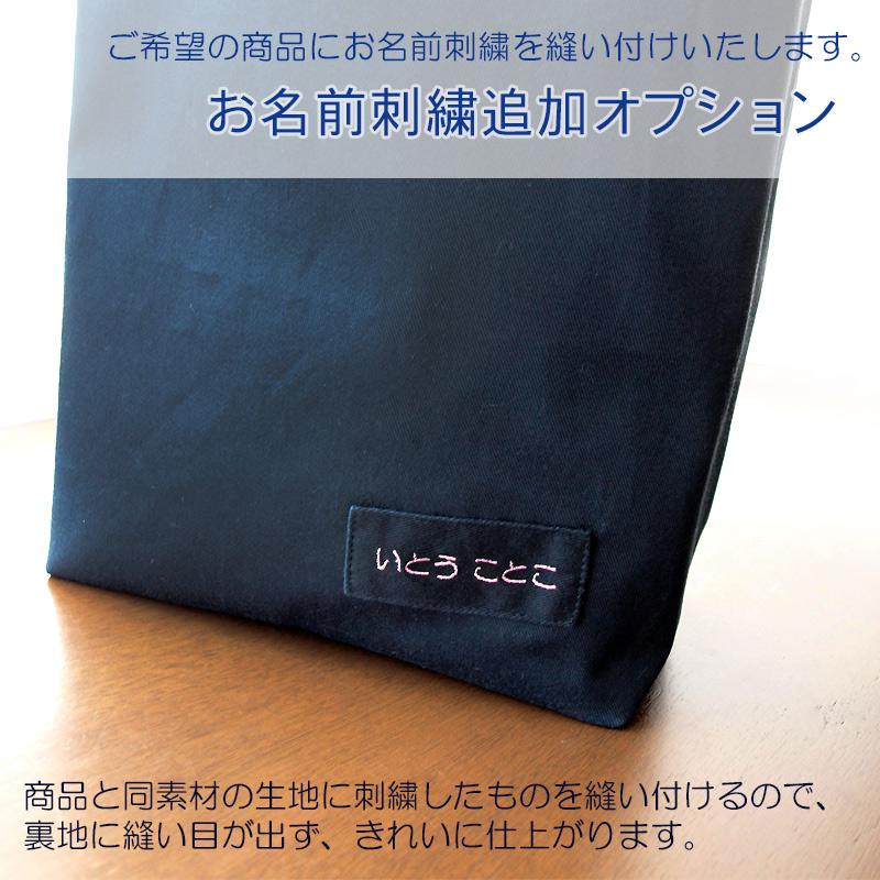 お名前刺繍追加オプション 【共布縫い付けタイプ】 NOP_01