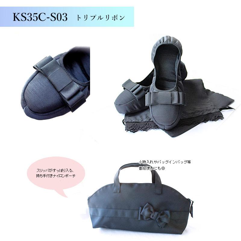 【スリッパポーチ付】3.5cmヒール付携帯スリッパ【Sサイズ/旧型品】黒 KS35C-SMALL