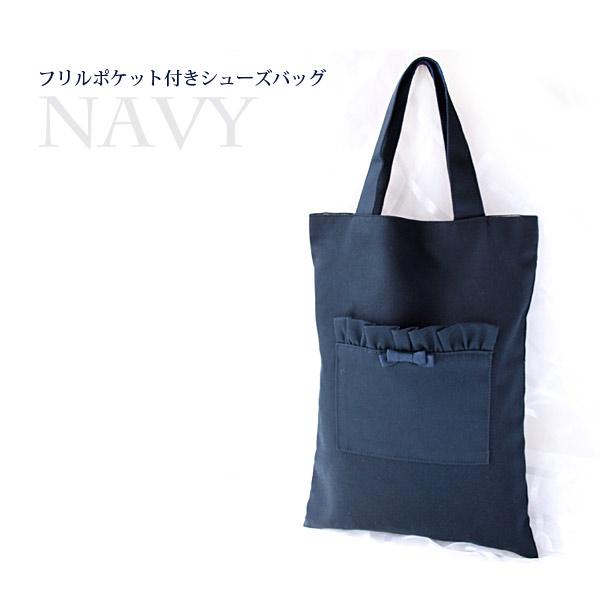フリルポケット付きシューズバッグ NKJ-SB-KON01