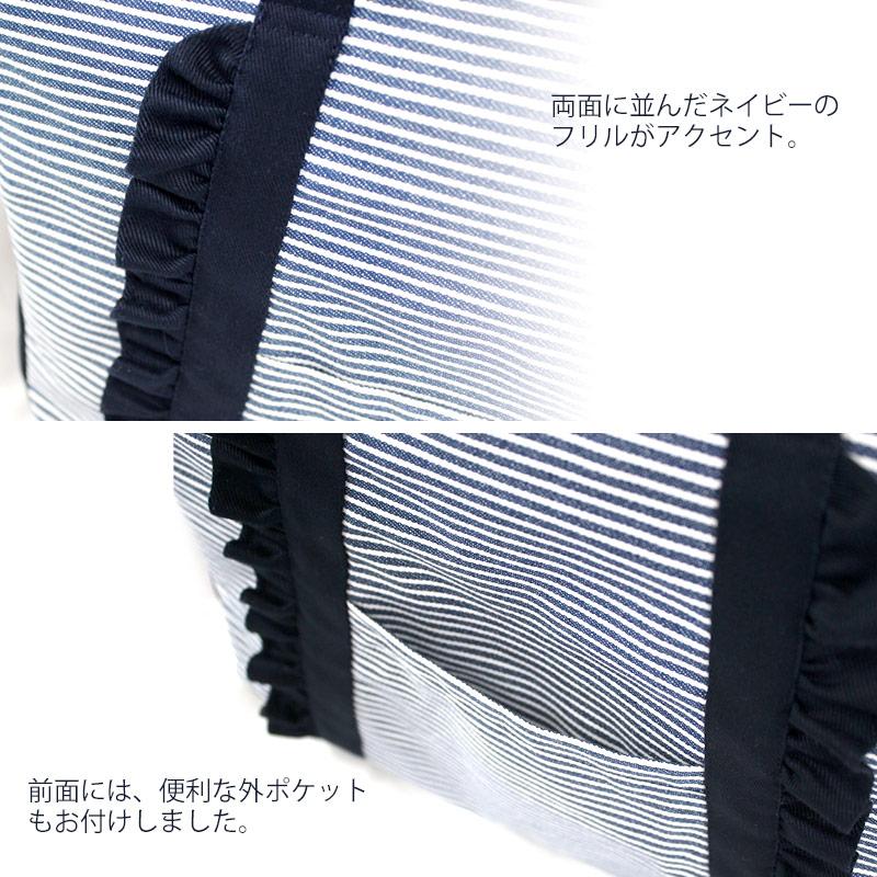 ブルーボーダー柄キャンパスバッグ【ネイビーフリル】BD-LSB-NVF01