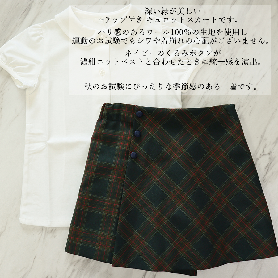 【carinissimo】 カリニッシモ フォレストグリーン チェック キュロットスカート CA-CYU16