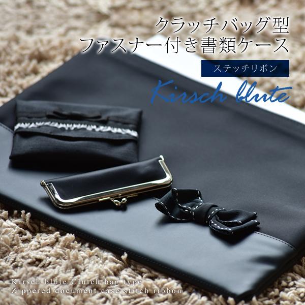 クラッチバッグ型ファスナー付き書類ケース 黒 【ステッチリボン】 CSC-01UR