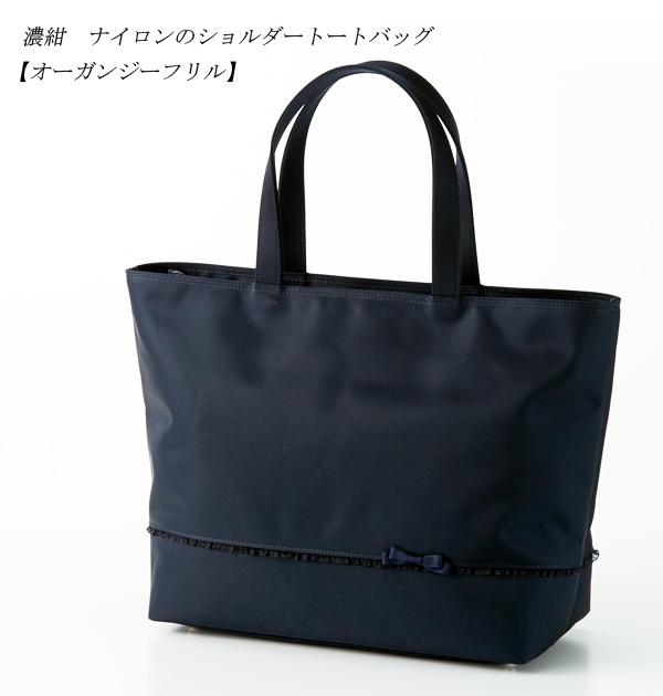 濃紺 ナイロンのショルダートートバッグ 【オーガンジーフリル×ミニリボン】 NYSD-OG02 親子兼用