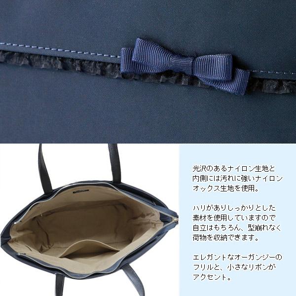 濃紺 ナイロンのショルダートートバッグ【オーガンジーフリル×ミニリボン】NYSD-OG02