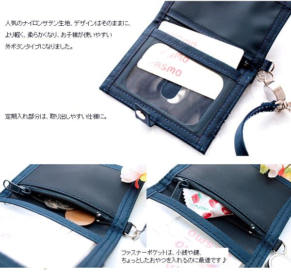 定期入れ 【ミニグログランリボン】 紺 PAS-N09UR