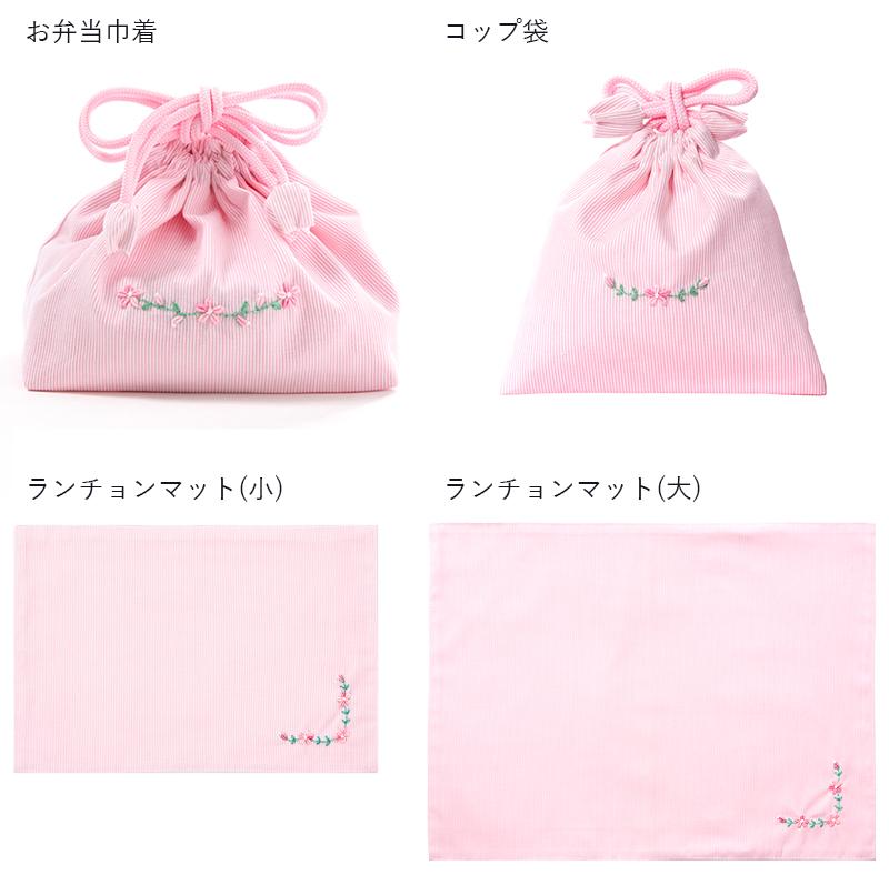 【単品販売】 バリオンフラワー刺繍のランチセット 【ピンクコードレーン】 SYL-FL02