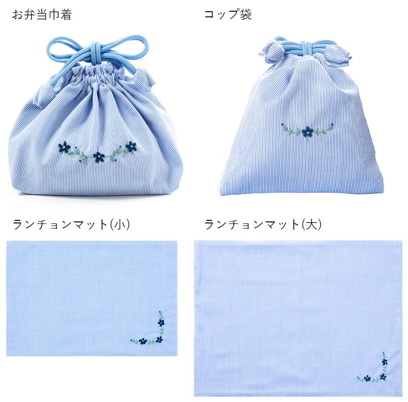 【単品販売】 バリオンフラワー刺繍のランチセット 【ブルーコードレーン】  SYL-FL03
