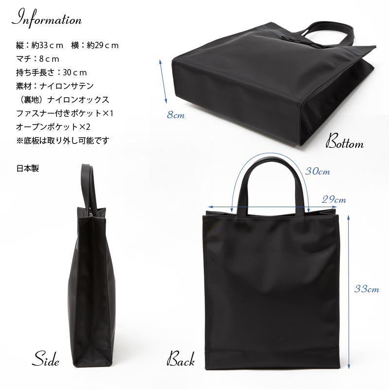 ナイロンサテンの縦型トートバッグ 【トリプルリボン】 NRY-STT-TP