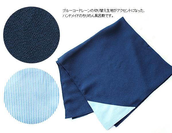 巾着付き 濃紺ちりめん風呂敷【ブルーコードレーン】 CR-BC