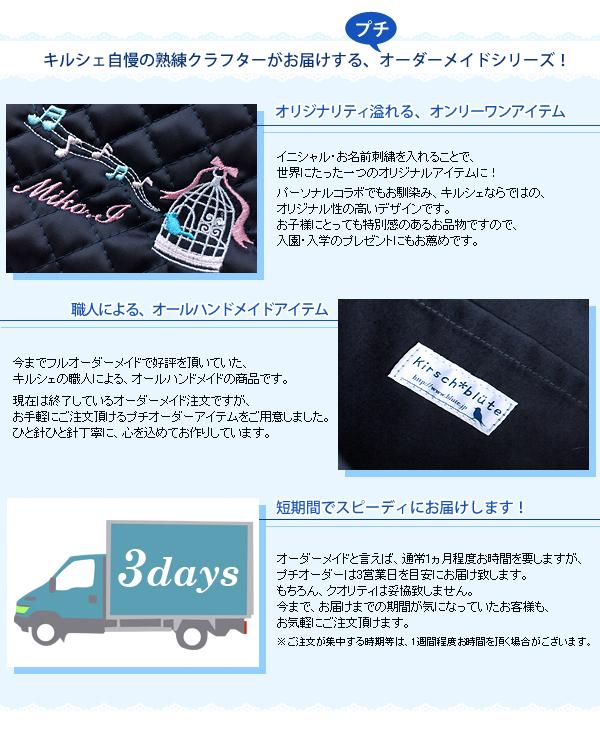 【プチオーダー】 ナイロンキルティングのレッスンバッグ 【青い鳥】 ネイビー ORD-LSB-NKBB