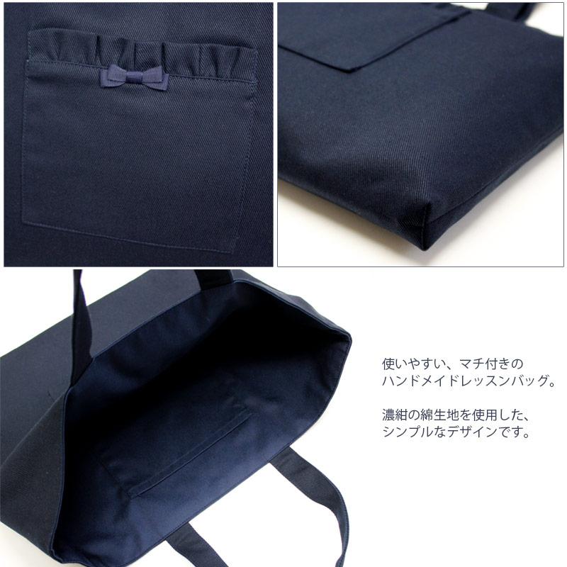 フリルポケット付きレッスンバッグ【濃紺】NKJ-LSB-KON01
