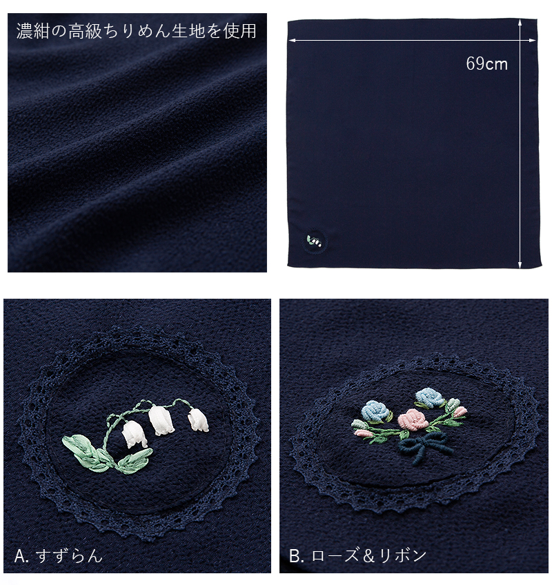 【HandMade】 手刺繍入りちりめん風呂敷 【濃紺】 FRSK-HS01