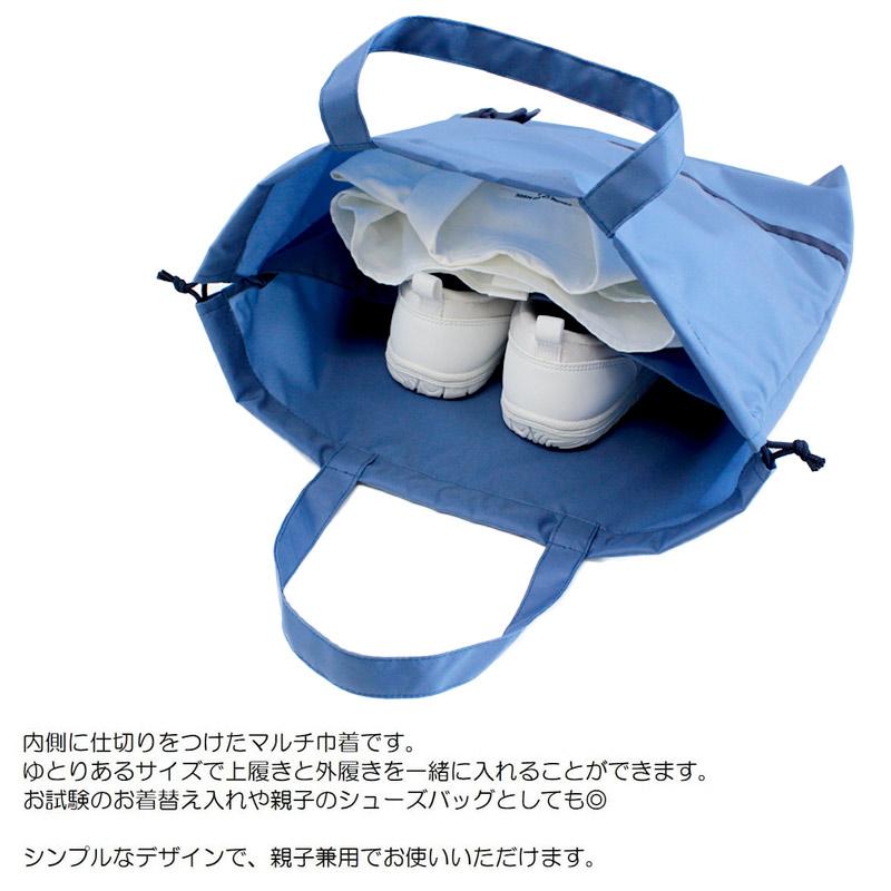 【抗菌・防臭】ナイロンの中仕切り巾着【キルシェリボン】ブルー NY-2SKR02