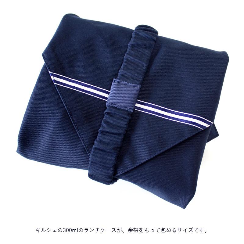ボーダーリボンのお弁当包み&ランチベルトセット【濃紺】LMB-S02