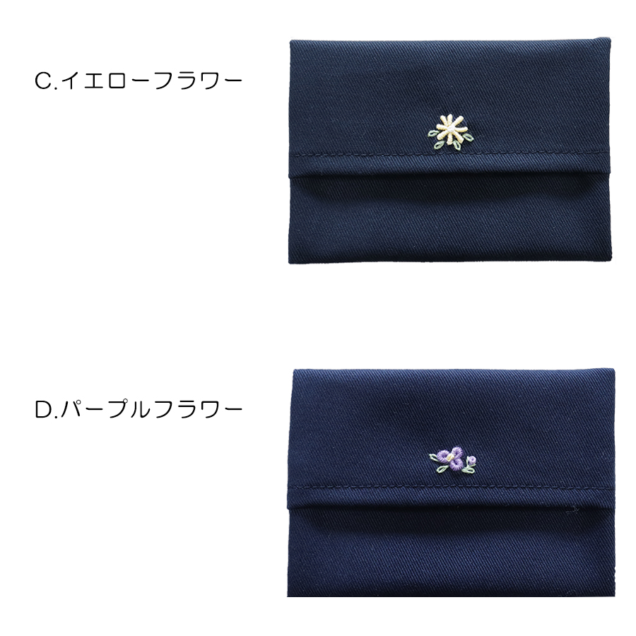 【ミニティッシュ付き】 ワンポイント手刺繍入りティッシュケース【濃紺】TK-EBSFW