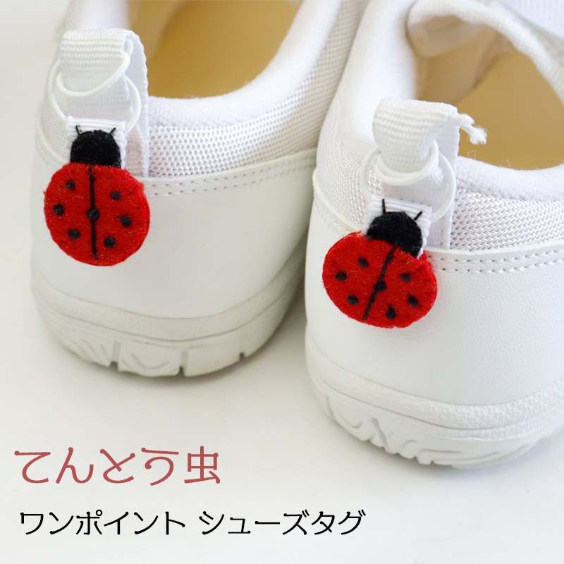 シューズタグ 【てんとう虫】フェルトアップリケ STG-B02