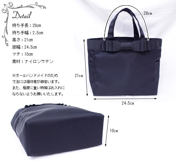 ナイロンサテンのミニトートバッグ 【カルテットリボン】 黒 QRT-01