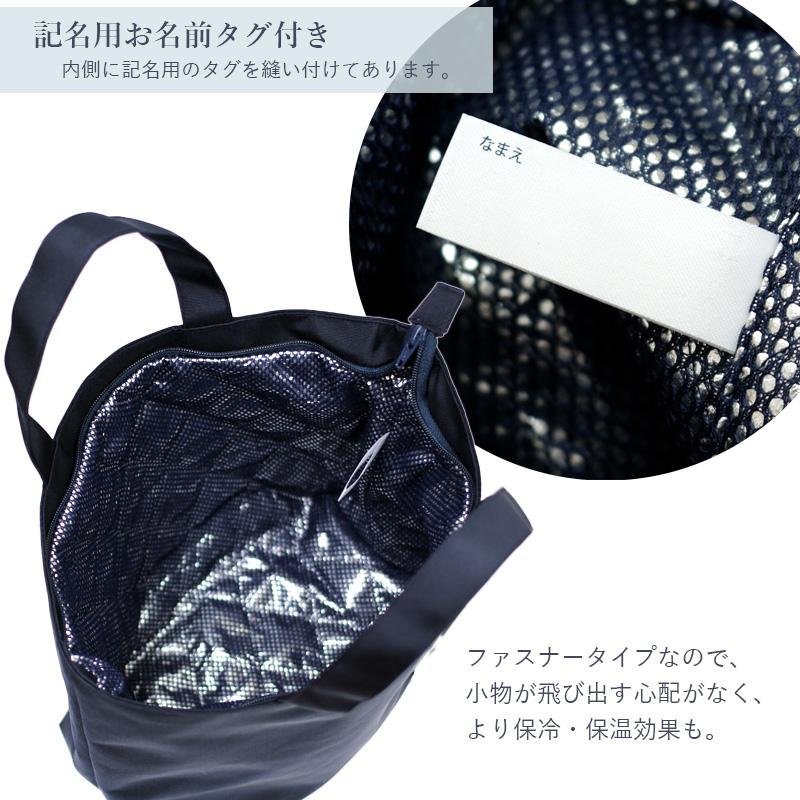 【HandMade】 濃紺 ナイロンオックスの手刺繍 ランチ保冷バッグ 【マーガレット&リボン】 LCB-FLMR