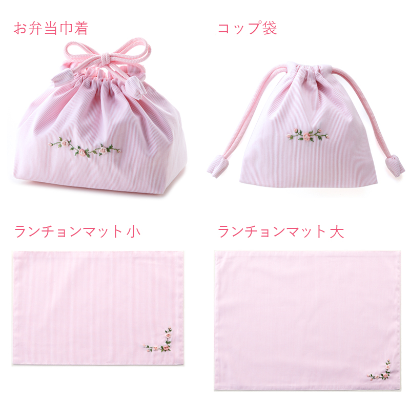 【単品販売】手刺繍バリオンローズのランチセット 【ミニローズ】 ピンクコードレーン  SYL-MIN02