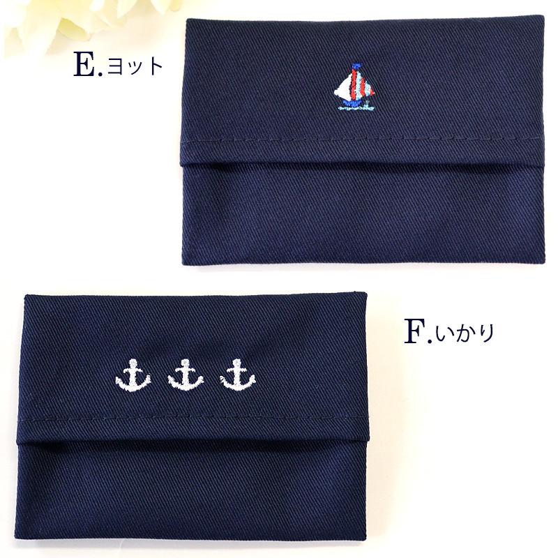 【ミニティッシュ付き】 ワンポイント刺繍入りティッシュケース【濃紺】TK-DOME