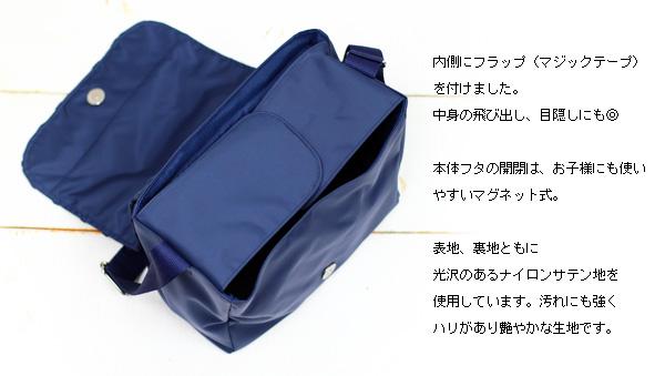 【HandMade】 濃紺 ナイロンのお弁当ショルダー 【ブレード×グログランリボン】 ITM-OSB08