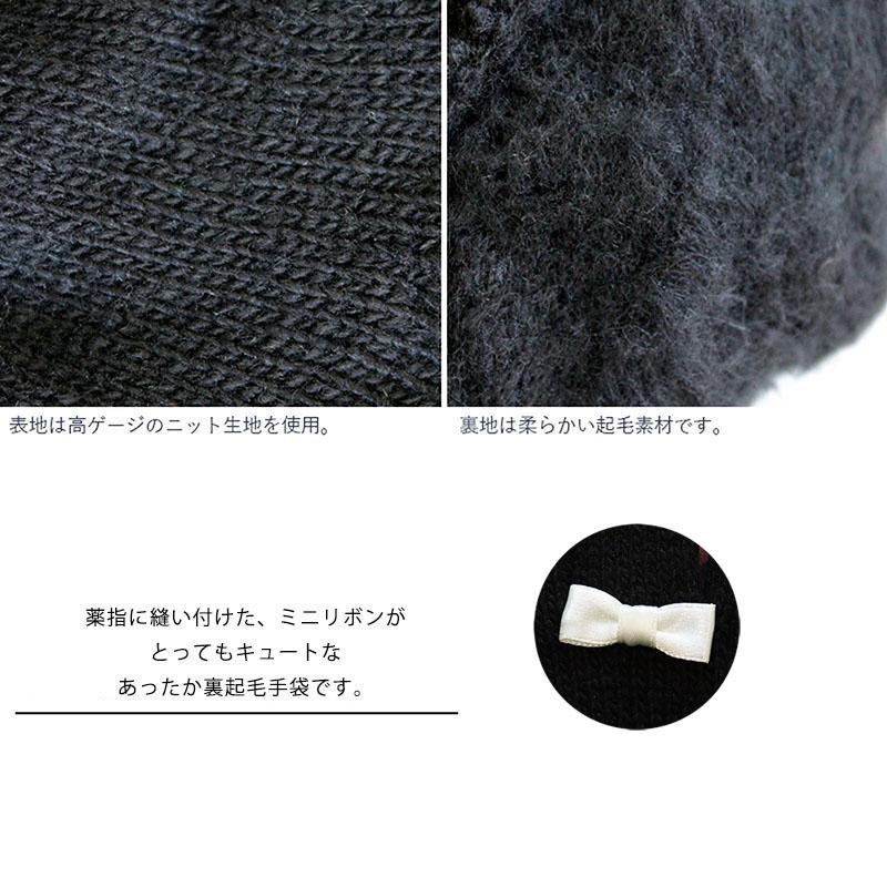 ホワイトミニリボンの裏起毛手袋 【ブラック】 GLO-RI03