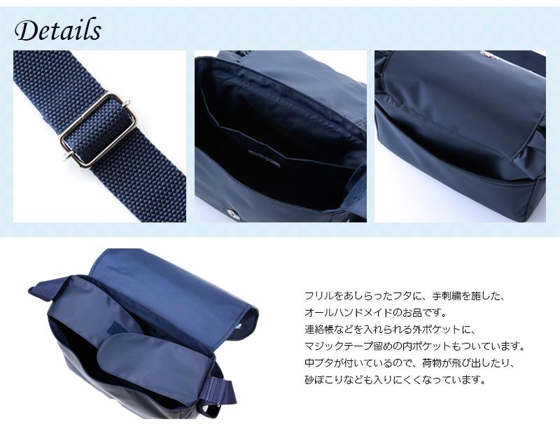 ナイロンの斜め掛けショルダーバッグ【フリル&手刺繍】