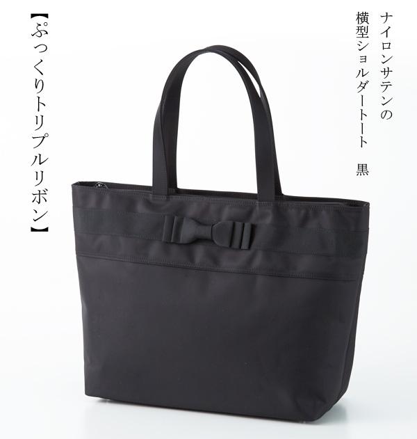 ナイロンサテンの横型ショルダートート 黒 【ぷっくりトリプルリボン】 NYSD-PR