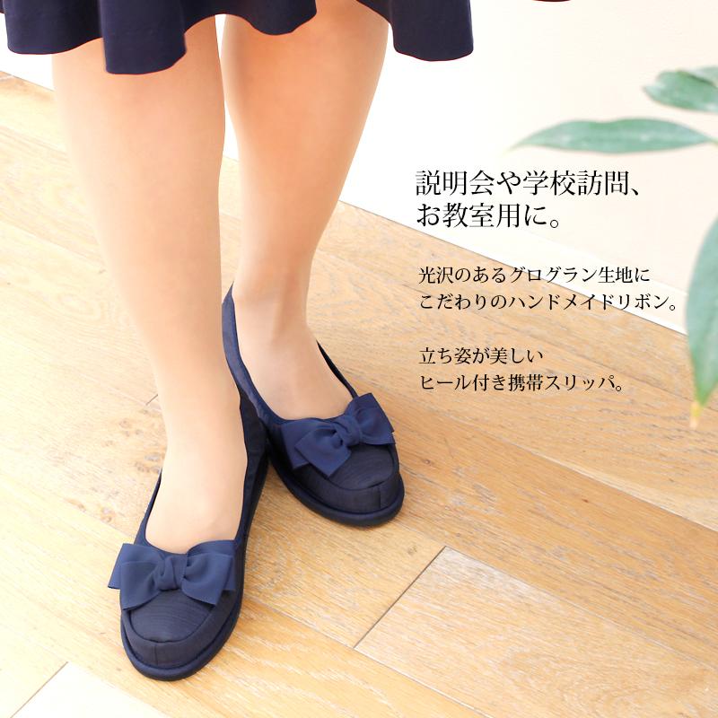 【ポーチ付き】3.5cmヒール付き携帯スリッパ【紺】キルシェリボン KS35C-NS22