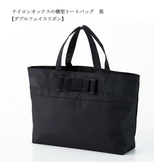 ナイロンオックスの横型トートバッグ 黒 【ダブルフェイスリボン】 YG-NYOT01 親子兼用 サブバッグ