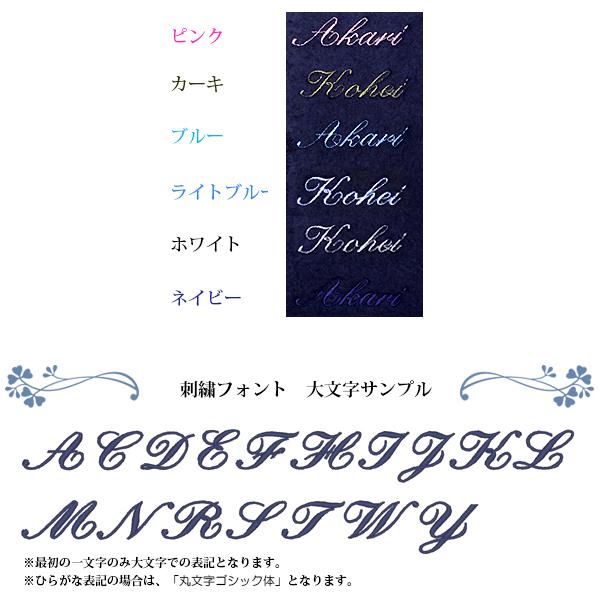 【お名前刺繍入り】 フリース&ニットのシンプルマフラー【ダークネイビー】 FN-MF-NMS01