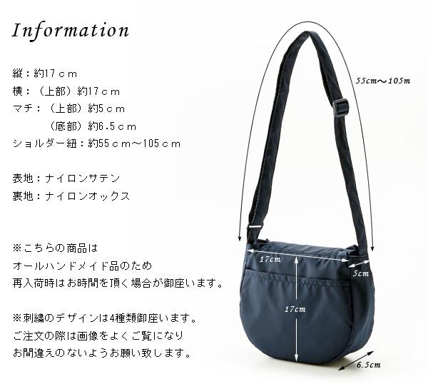 【HandMade】 ナイロンサテンの手刺繍斜め掛けポーチ KMY-SP ※4デザイン