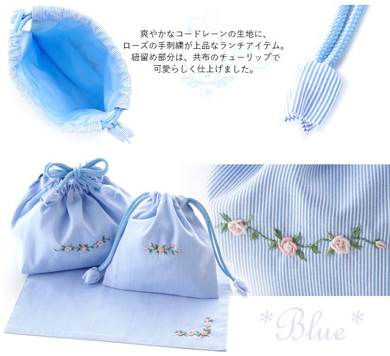 【単品販売】手刺繍バリオンローズのランチセット 【ミニローズ】 ブルーコードレーン  SYL-MIN03