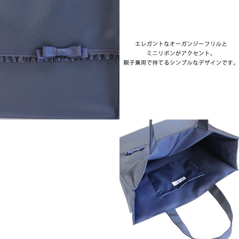 オーガンジーフリルとミニリボンの自立型ナイロンサブバッグ  【ネイビー】  NY-MB-R01