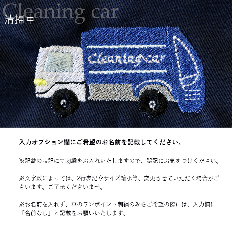【お名前刺繍入り】スクール巾着2点セット【はたらく車】 SK-KON2-NS03