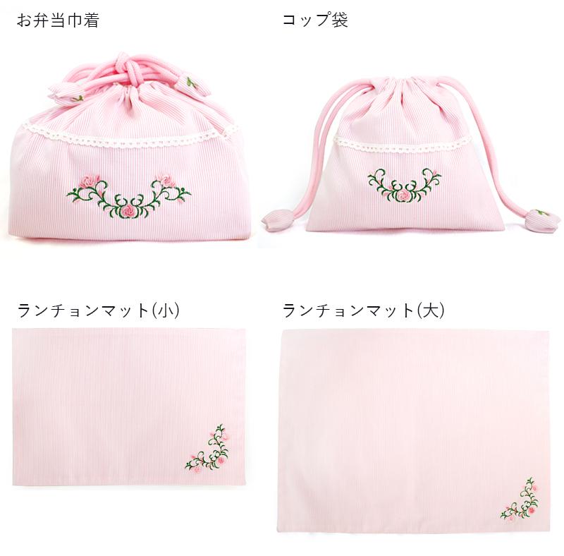 【単品販売】 バリオンローズ刺繍とホワイトレースのランチセット 【ピンクコードレーン】  SYL-RR02