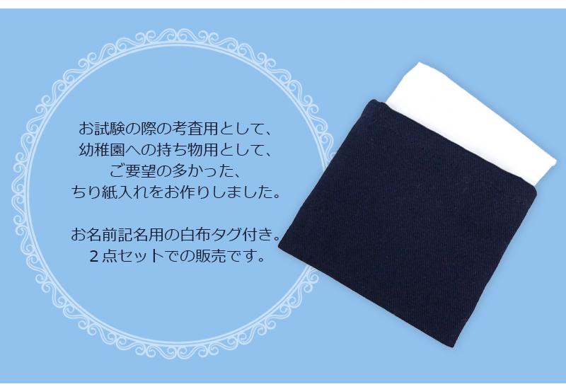 【**受注生産品**】お名前タグ付き ちり紙入れ【濃紺】 TC-NV-SYFB01