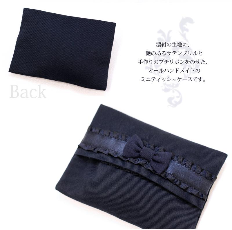 【ミニティッシュ付き】 濃紺miniティッシュケース【サテンフリル&プチリボン】 TK-SFR