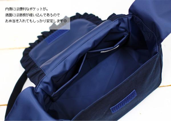 濃紺フリルのお弁当ショルダーバッグ 【フリル&ステッチリボン】 KJ-LNB01