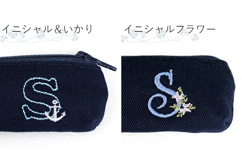 【プチオーダー】ペンケース スリムタイプ 【イニシャル】 濃紺 PT-PC-IN01