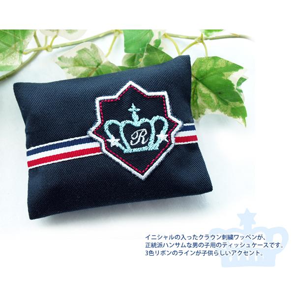 【プチオーダー】 クラウンとイニシャルの濃紺miniティッシュケース【ボーダーリボン】 <ミニティッシュ付き> ORD-TK-CROWN