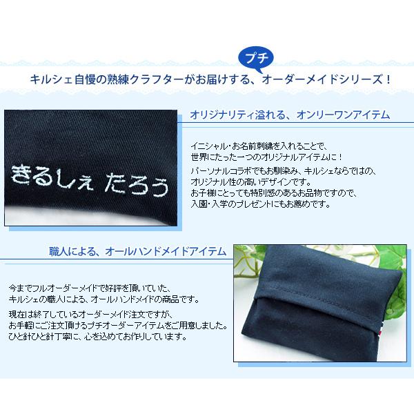 【プチオーダー】 お名前刺繍入り濃紺miniティッシュケース <ミニティッシュ付き> ORD-TK-NAO
