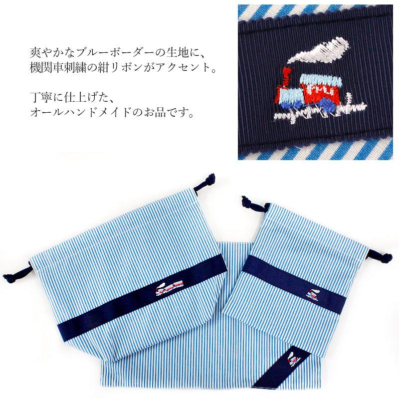 【単品販売】ブルーボーダーと機関車刺繍のランチセット LCS-BB02