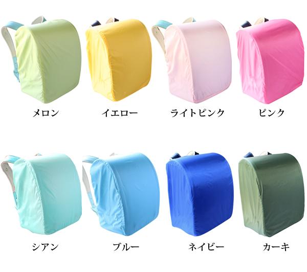 【在庫処分特価】【巾着付き】ランドセル雨カバー RCR
