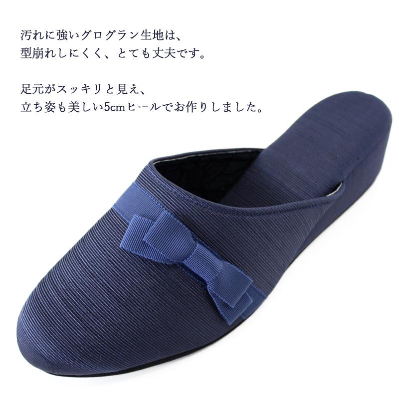 グログランの5�ヒール美脚スリッパ【紺】ミニリボン ※巾着付 MOR-SPB-15