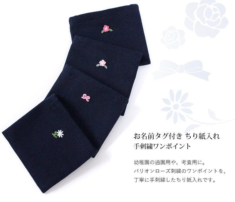 お名前タグ付き ちり紙入れ 【濃紺】 手刺繍ワンポイント TC-NV-SYFB02