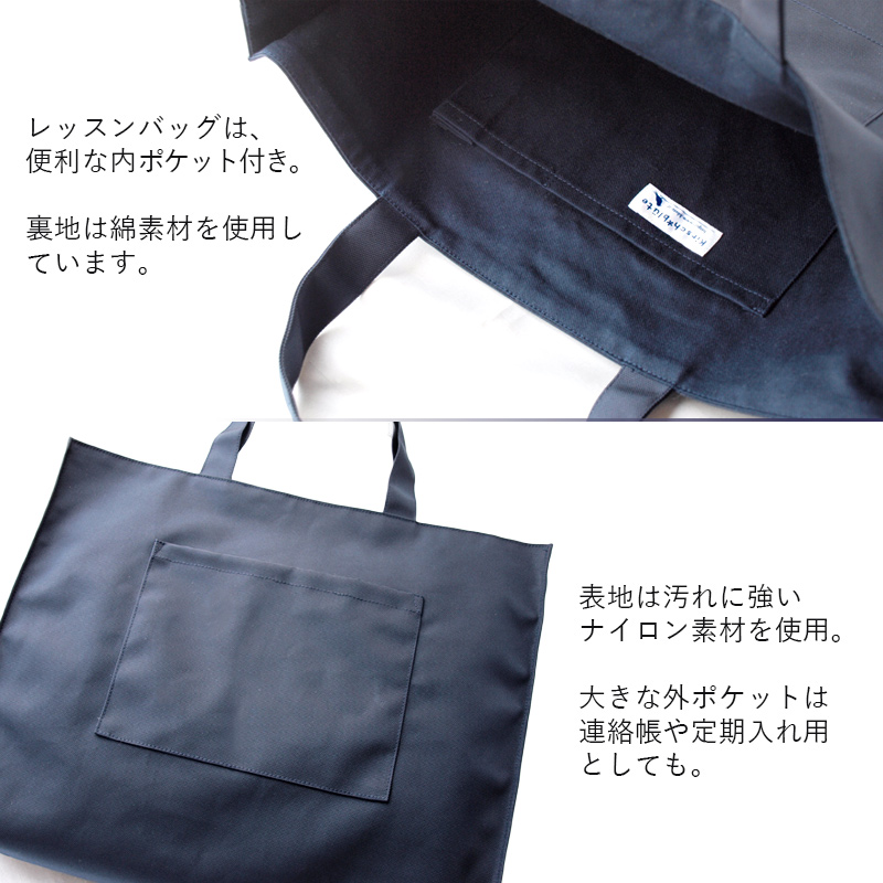 ナイロンオックスの紺色レッスンバッグ&シューズバッグ【無地】 KM-LS03