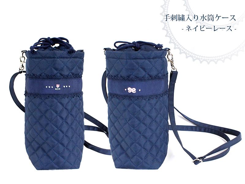 手刺繍入り水筒ケース 【ネイビーレース】 MAT-SC-TS-04