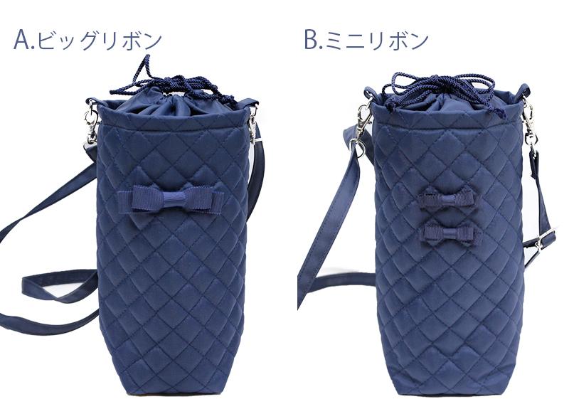 ナイロンキルティングの水筒ケース 【グログランリボン】 MAT-SC10